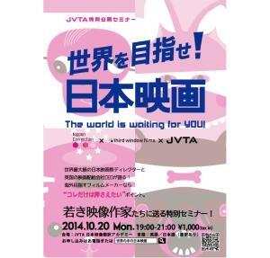 jvta-special-seminar.710x710